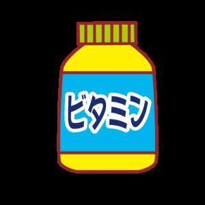 サプリメント